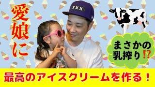 【せんちゃん大先生企画】愛娘に最高のアイスクリームを作る!!