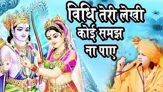 विधि तेरी लेखी कोई समझ ना पाए- Hemlata Shastri Ji || 9627225222