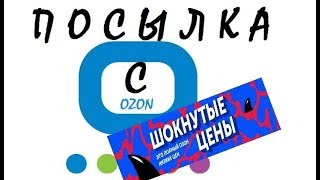 #5. Распаковка посылки с Ozon - шокнутая закупка (комикс, blu-ray, CD, LP)