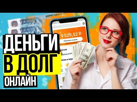 Где взять деньги в долг от частного лица срочно - Где можно занять деньги в долг онлайн на карту