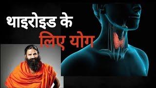 yoga poses for thyroid disease ! Baba ramdev