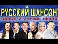 РУССКИЙ ШАНСОН Новые и Лучшие песни 2017