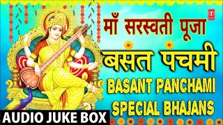 बसंत पंचमी Special भजन I सरस्वती पूजा I Basant Panchami 2020 Special Bhajans I Saraswati Pooja - Download this Video in MP3, M4A, WEBM, MP4, 3GP