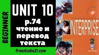 Enterprise Elementary -SB - Unit 10 - p.74 чтение и перевод текста