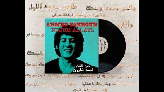 اغاني طرب MP3 أحمد فكرون - نجوم الليل [ Ahmed Fakroun - Njoom al leyel ] تحميل MP3