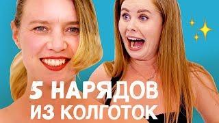 5 НАРЯДОВ ИЗ КОЛГОТОК | DIY лайфхак - Ой, всё!