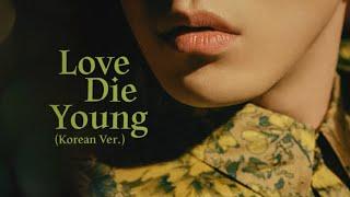 Eric Nam - Love Die Young (Korean Ver.)