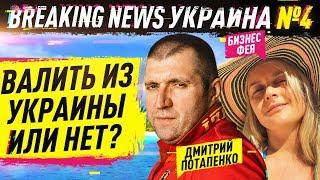 Куда переехать? Украина или ЕС?