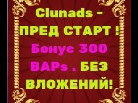Clunads - ПРЕД СТАРТ ! Бонус 300 BAPs . БЕЗ ВЛОЖЕНИЙ! Обзор.