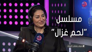 #نجوم_رمضان_أقربلك | وفاء عامر: وافقت على مسلسل لحم غزال عشان غادة عبد الرازق كان نفسها نشتغل مع بعض تحميل MP3