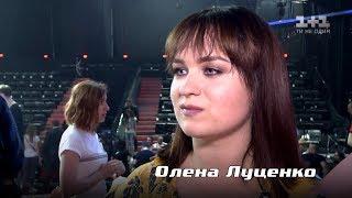Алена Луценко: Когда осуществляется мечта, это невероятно