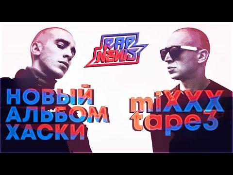 Новый альбом ХАСКИ | Цензура в Чечне | Релиз от БАСТЫ | miXXXtape ||| от проекта #RapNews