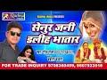 GOLU RAJA HITS 2018 - माड़ो के बाँस धके रोवेले इयार - Senur जब Dalihe भतार - New Golu Raja Song