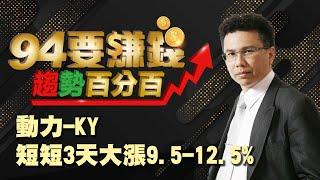動力-KY短短3天大漲9.5-12.5%
