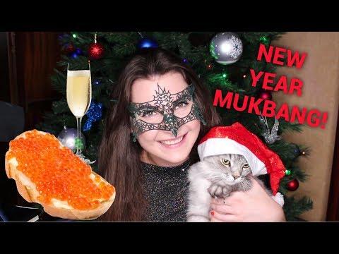 НОВОГОДНИЙ МУКБАНГ *Красная икра и Шампанское*/New Year Mukbang Caviar & Champagne *EATING SOUNDS*