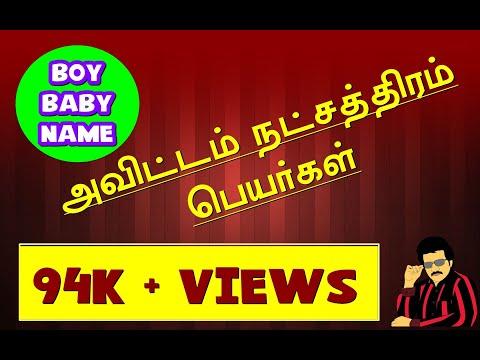 நவீன ஆண் குழந்தை பெயர்கள் - சிறந்த NUMEROLOGIST - SHARVA RAKSAN திருமதி - 9842111411 - AVITTAM நட்சத்திரத்தில் - 1