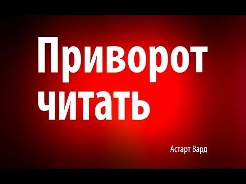 Приворот читать - Астарт Вард