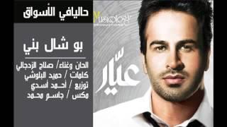 تحميل و مشاهدة صلاح الزدجالي بو شال بني MP3