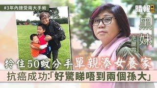 黑妹拎住50蚊分手單親湊女養家 抗癌成功:「好驚睇唔到兩個孫大」