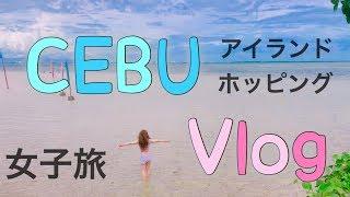 セブ島旅行のVlog大学生の春休み