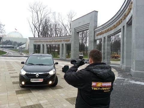 Renault  Lodgy Минивен класса M - тест-драйв 3