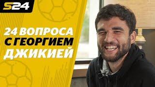 «Не забывайте кайфовать!» «24 вопроса» с Георгием Джикией | Sport24