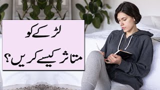 How To Impress A Guy in Urdu & Hindi