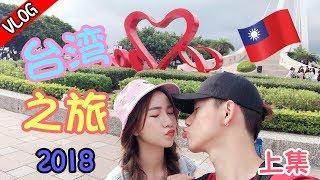 【VLOG #11】台湾就是要这样玩!这样逛!这样买!(上集)