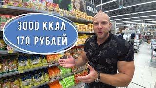 Алексей Кирпиченко. Бюджетный бодибилдинг. Корзина продуктов.