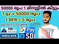 2020 Play Game Earn Money Malayalam | New Money Making App Malayalam | 2020 Best Money Making App