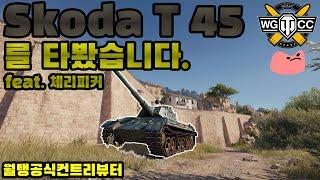 신규 체코 7티어 프리미엄 중전차 스코타 T 45
