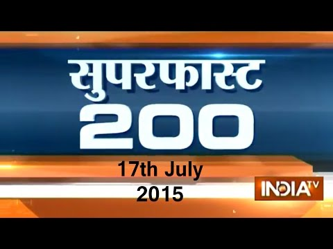 India TV News: Superfast 200 | July 17, 2015 | India Tv