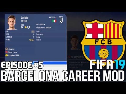FIFA 19   Карьера тренера за Барселону [#5]   БАРСЕЛОНА ИЩЕТ НОВОГО ЗАЩИТНИКА? ЭТО РУГАНИ?