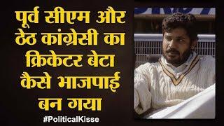 Arun Jaitley से क्या था Kirti Azad का विवाद, जिसने उन्हें BJP से बाहर करवा दिया   Political Kisse