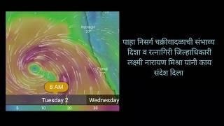 Ratnagiri News ¦ निसर्ग चक्रीवादळ ¦ Nisarg cyclone on konkan coast