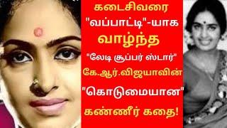 """""""வப்பாட்டி""""-யாகவே வாழ்ந்த கே.ஆர். விஜயாவின் """"கொடுமையான"""" கண்ணீர் கதை! Actress k.r.vijaya...."""