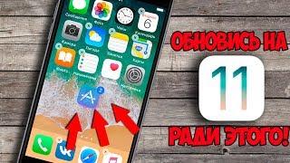 iOS 11 – лучшая функция, ради которой СТОИТ ОБНОВИТЬ твой iPhone и iPad