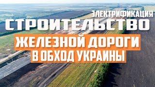 Железная дорога в обход Украины. Строительство и Электрификация. Кадры с высоты.