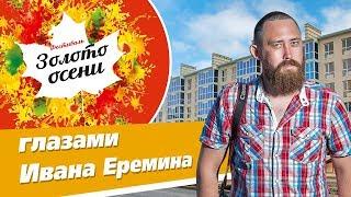 Блогер Иван Еремин о фестивале «Золото осени» в жилом районе «Гармония»