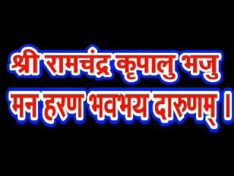 श्री राम स्तुति