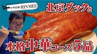 【湖国のグルメ】中華彩鮮 RINMEI【豪華北京ダックとフルコース5品】