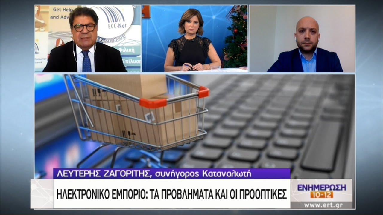 Ηλεκτρονικό εμπόριο – Τα προβλήματα και οι προοπτικές | 31/12/2020 | ΕΡΤ