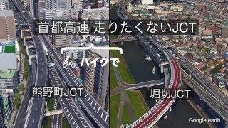 首都高速バイクで走りたくないJCT熊野町・堀切