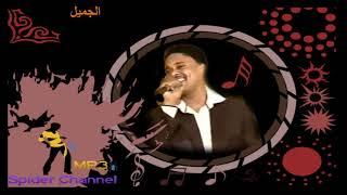 محي الدين اركويت الجميل تحميل MP3