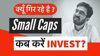 क्या अभी Small Cap मे निवेश करना चाहिए ? Small cap funds & stocks  | SIP & Investment in small caps
