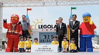 レゴランド・ジャパン、来年4月開業