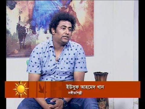 Ekusher Sokal || ইউসুফ আহমেদ খান || 12 November 2019 || ETV Entertainment