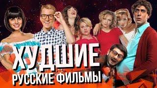 Топ 10 Худших Современных Российских Фильмов
