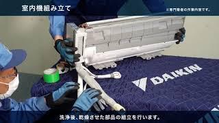 室内機洗浄作業 ルームエアコン編