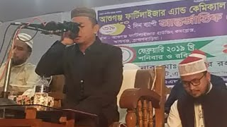 Seakh Qari Noman Bim Baya Baya Tilwat At International Quran Conference Bangladesh 2019